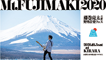 山中湖村Presents「Mt.FUJIMAKI 2020」